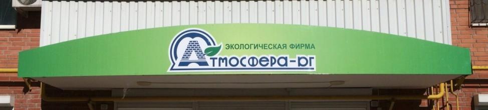рекламные вывески в Ростове